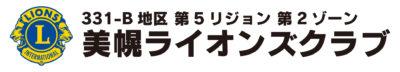 美幌ライオンズクラブ331-B地区 第5リジョン 第2ゾーン